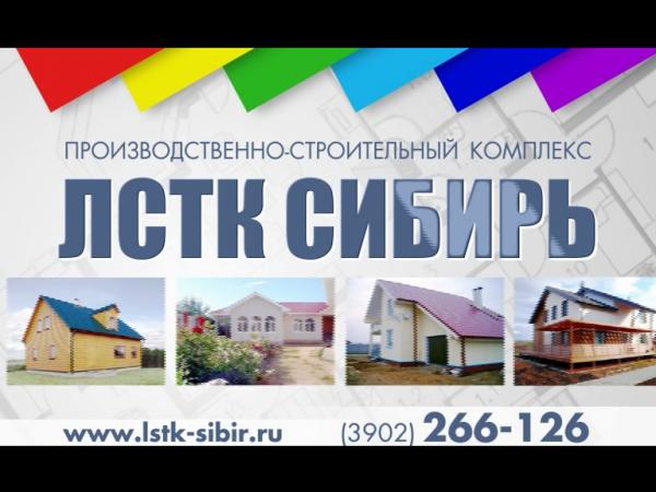 lstk_reklama.png
